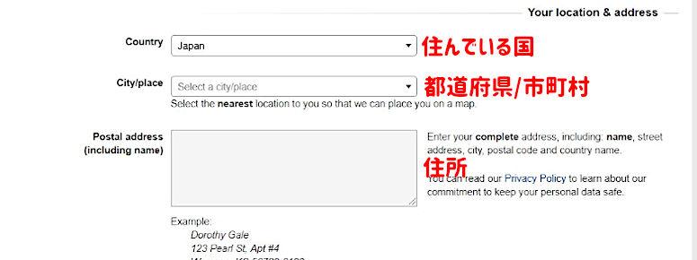 ポスクロのアドレス情報画面
