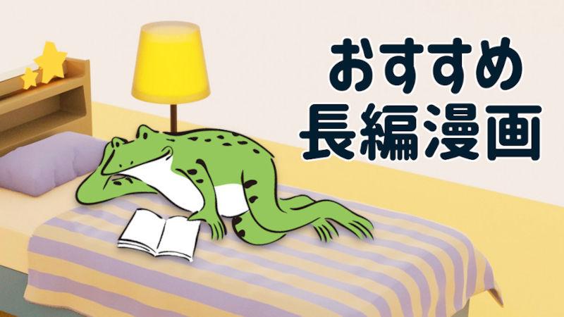 長期休暇に読みたい!おすすめ長編漫画