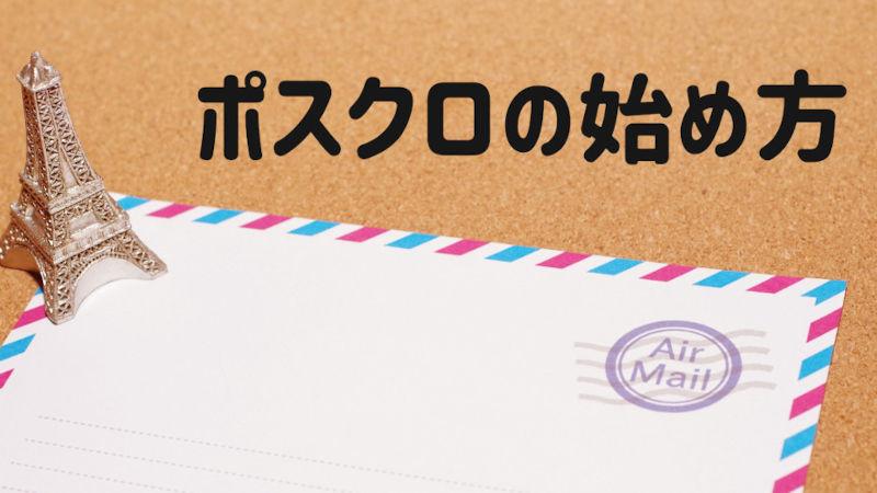 【Postcrossing/ポスクロの始め方