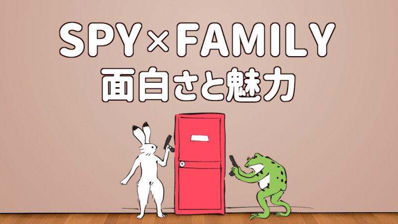 『SPY×FAMILY』の面白さと魅力に迫る!