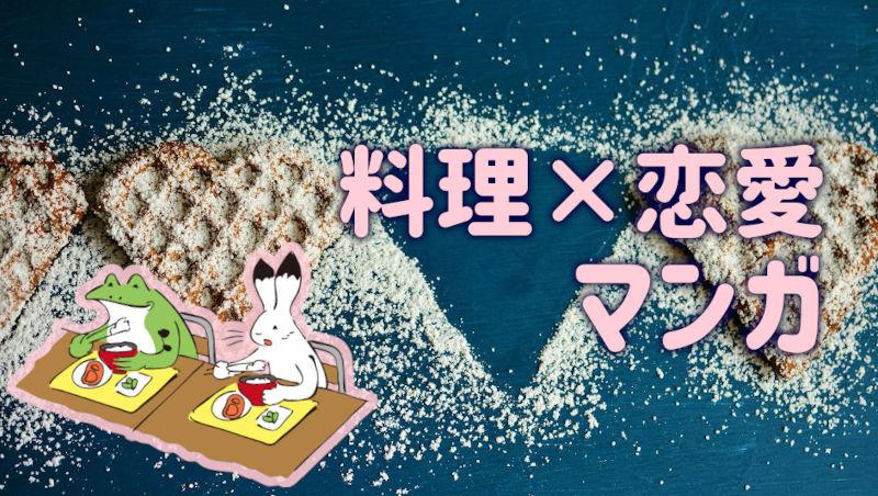 料理×恋愛を描いたおすすめ漫画