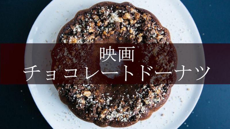 映画『チョコレートドーナツ』感想