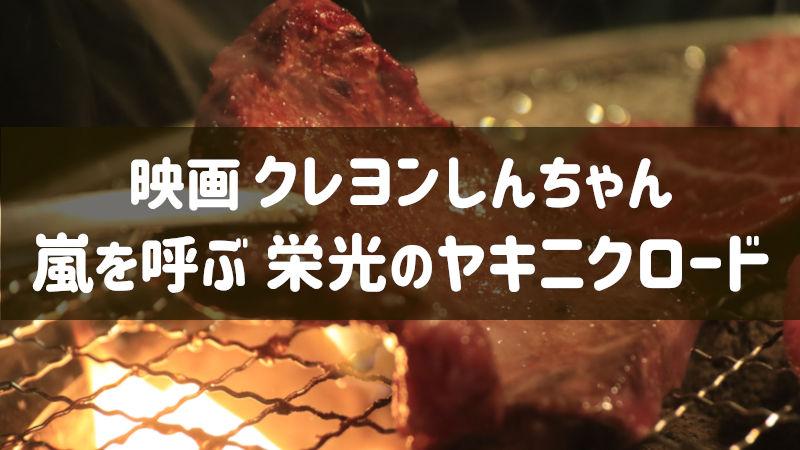 映画『クレヨンしんちゃん 嵐を呼ぶ 栄光のヤキニクロード』