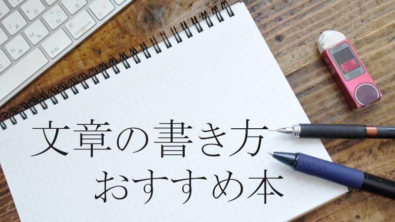 「書く」のが苦手な方に!文章の書き方のおすすめ指南本