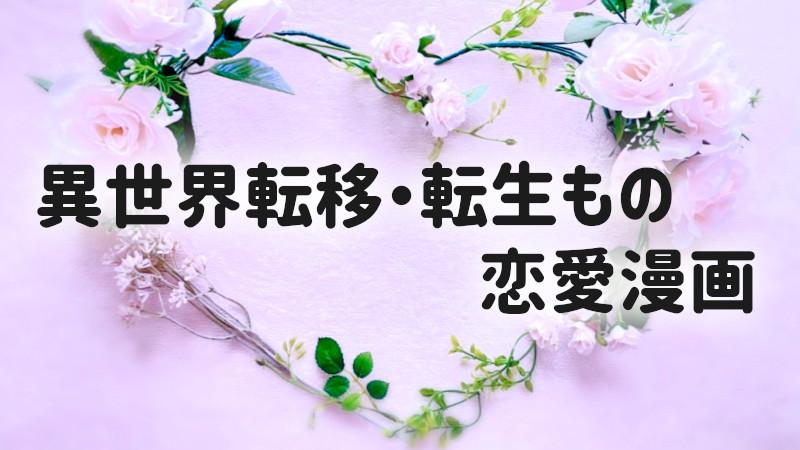 【女性向け】異世界転移・転生ものおすすめ恋愛漫画