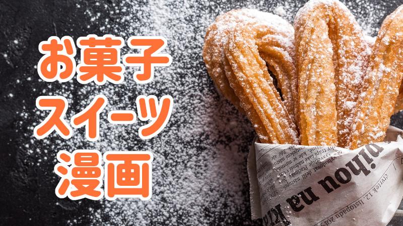 おすすめのお菓子・スイーツ漫画